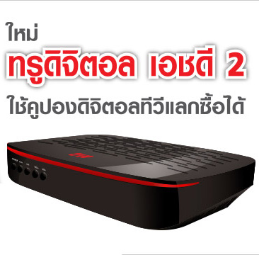 Receiver TRUE DIGITAL HD 2 ราคา 1,550 บาท